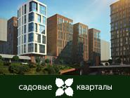 Элитный комплекс клубных домов в центре Москвы «Садовые Кварталы».